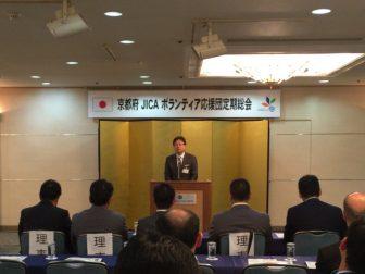 京都府JICAボランティア応援団 平成28年度定期総会2