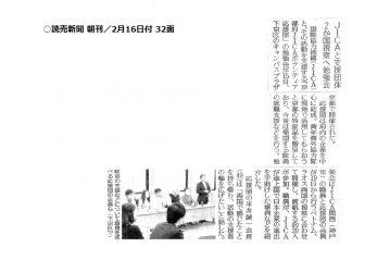 2月16日 読売新聞掲載